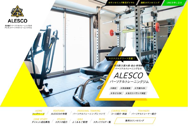 ALESCO様WEBサイトイメージ