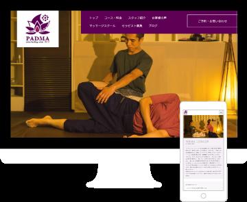 パドマ様WEBサイトイメージ
